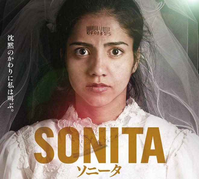 【2020/2/21 映画上映会】「SONITA」上映会