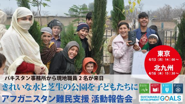 【4/13東京、4/16北九州】アフガニスタン難民支援 活動報告会: きれいな水と芝生の公園を子どもたちに