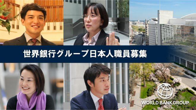 2020年 世界銀行グループ日本人職員(日本政府が支援するジュニア・プロフェッショナル・オフィサー(JPO)とミッドキャリア(MC))募集