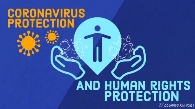 新型コロナウイルス対応におけるスフィア基準の活用について