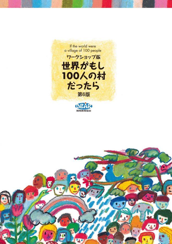 第6版発行『ワークショップ版・世界がもし100人の村だったら』