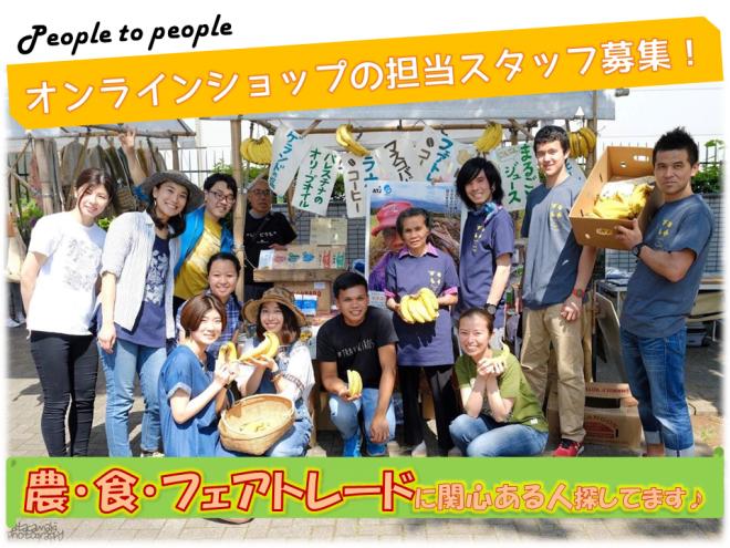 【スタッフ募集】オンラインショップ「APLA SHOP」の担当スタッフを募集します!!