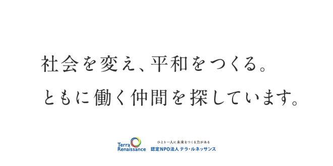 【人財募集】管理部門・職員募集のお知らせ(2021年9月)