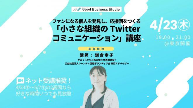 4月23日(木)オンライン開催!「小さな組織の Twitter コミュニケーション」講座