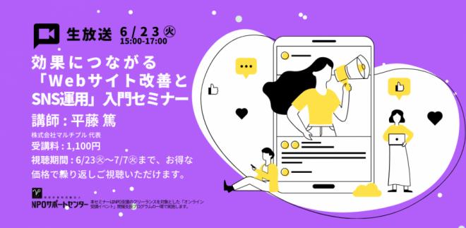 【6/23(火)オンライン開催】効果につながる「Webサイト改善とSNS運用」入門セミナー