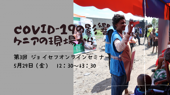 【5/29オンライン開催】COVID-19の影響 ケニアの現場から
