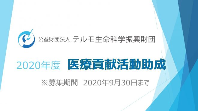 2020年度 医療貢献活動助成の公募は、2020年9月30日をもちまして終了しました。