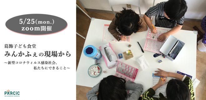 【5.25開催オンライン集会】葛飾子ども食堂「みんかふぇ」の現場から~新型コロナウィルス感染社会、私たちにできること~