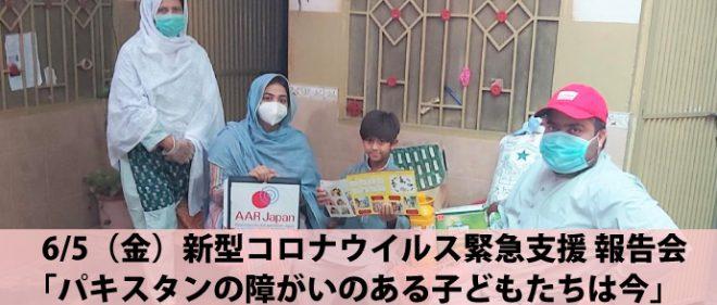 6/5(金)AAR新型コロナウイルス緊急支援第1回オンライン報告会「パキスタンの障がいのある子どもたちは今」現場からのレポート