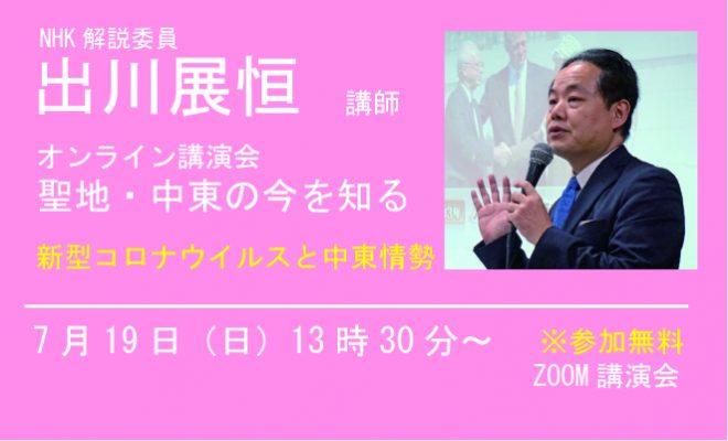 7/19(日) 講演会『新型コロナウイルスと中東情勢』出川NHK解説委員