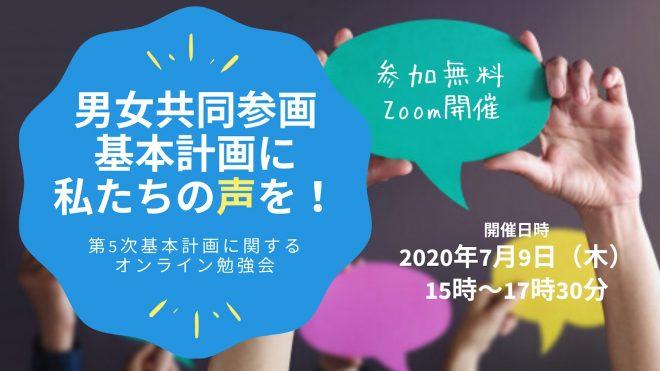 【7/9オンライン勉強会】第5次 男女共同参画基本計画に私たちの声を!