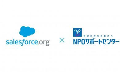 【6/25(木)、26(金)オンライン開催!】NPO・非営利団体向けSalesforce研修