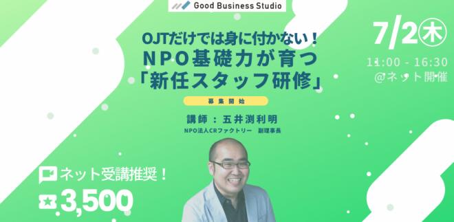 【7/2(木)オンライン開催】OJTだけでは身に付かない!NPO基礎力が育つ「新任スタッフ研修」