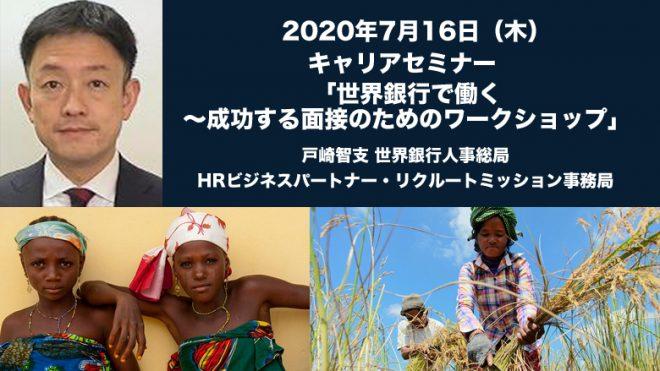 【7月16日(木)オンライン開催】キャリアセミナー「世界銀行で働く ~成功する面接のためのワークショップ」