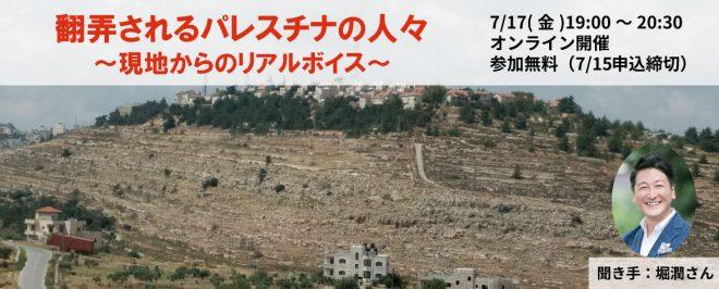 翻弄されるパレスチナの人々~現地からのリアルボイス~@オンライン