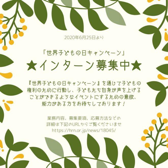 【お知らせ】「世界子どもの日キャンペーン」インターン募集!