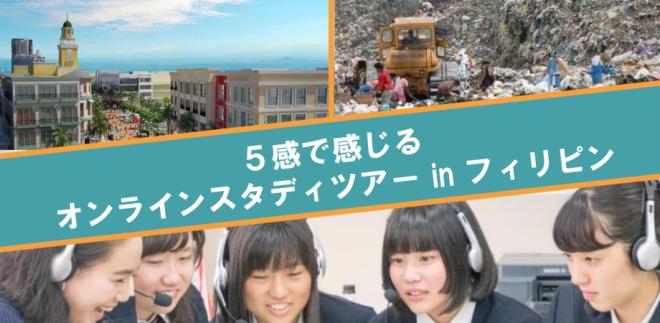 【オンラインスタディツアー(中学生・高校生向け)】