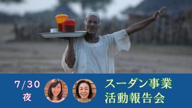 7/30【オンライン】スーダン活動報告会