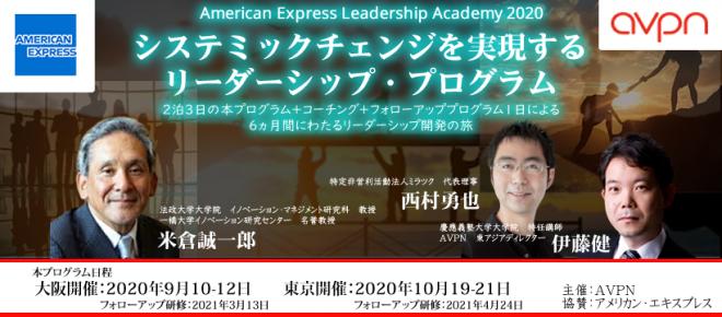 【参加者募集】社会的企業のリーダーを目指す「アメリカン・エキスプレス・リーダーシップ・アカデミー」