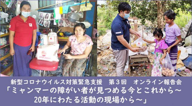 7/15(水)AAR新型コロナウイルス緊急支援第3回オンライン報告会「ミャンマーの障がい者が見つめる今とこれから~20年にわたる活動の現場から~」
