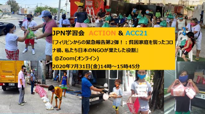 JPN学習会「フィリピンからの緊急報告第2弾!:貧困家庭を襲ったコロナ禍、私たち日本のNGOが果たした役割」