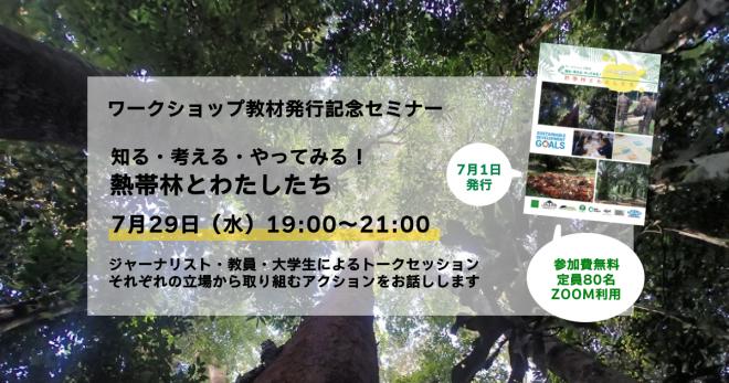教材発行記念セミナー:知る・考える・やってみる!熱帯林とわたしたち