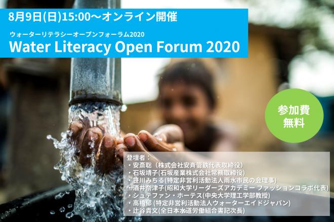 【8/9(日)15:00~オンライン開催】Water Literacy Open Forum 2020