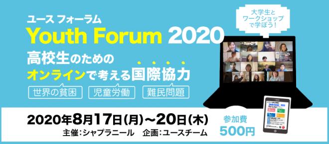 【シャプラニール】高校生のための「Youth Forum 2020 ~オンラインで考える国際協力~」(オンライン開催)