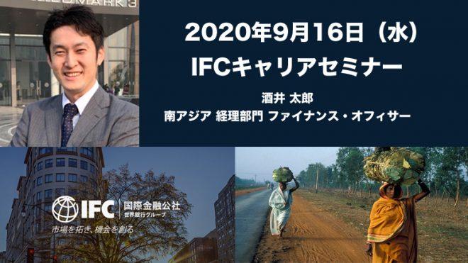 【9月16日(水)オンライン開催】IFCキャリアセミナー