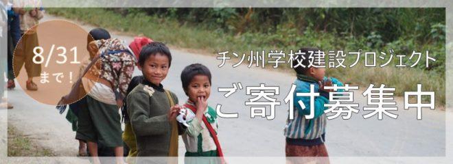 クラウドファンディング実施中!「ミャンマーチン州のこどもに学校を!」