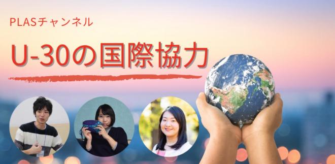 PLASチャンネル「U-30の次世代リーダーにきく、国際協力NGOで活動する意味」