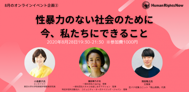 【イベント開催※先着100名様限定!】8月28日19:30~「性暴力のない社会のために、今、私たちにできること」開催