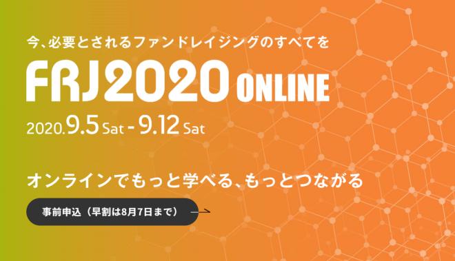 【8/21締切り】(オンライン開催)ファンドレイジング2020(9/5-12)―今、必要とされるファンドレイジングのすべてを―参加者募集