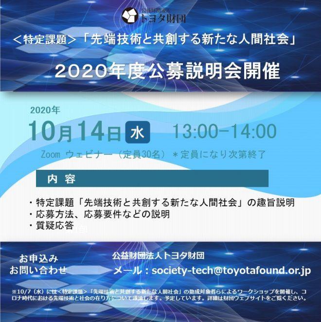 【助成】トヨタ財団<特定課題>「先端技術と共創する新たな人間社会」2020年度公募説明会