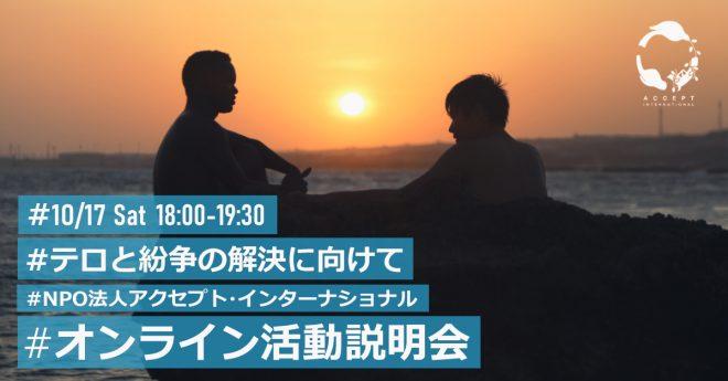 """10/17(土) 18:00~19:30オンライン活動説明会~テロと紛争の解決に向けて~「""""加害者""""を受け入れる」とは"""