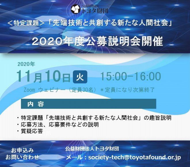 トヨタ財団<特定課題>「先端技術と共創する新たな人間社会」2020年度公募説明会第二回