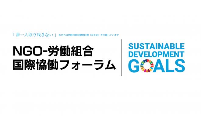 【メッセージ動画】NGO労組フォーラム :コロナ禍でのSDGs実現に向けて