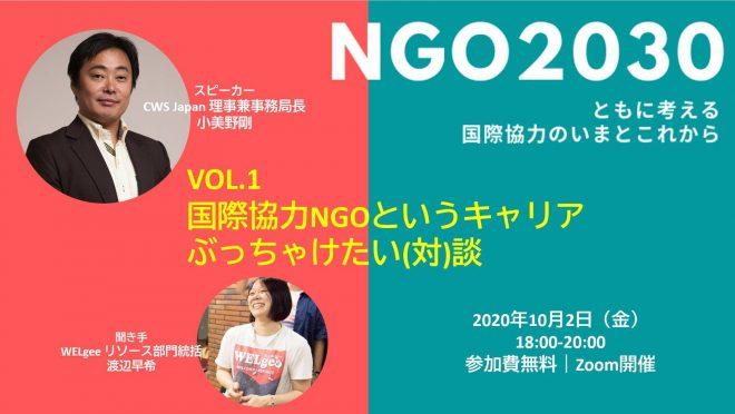 【10/2開催】NGO2030~ともに考える国際協力のいまとこれから~Vol.1