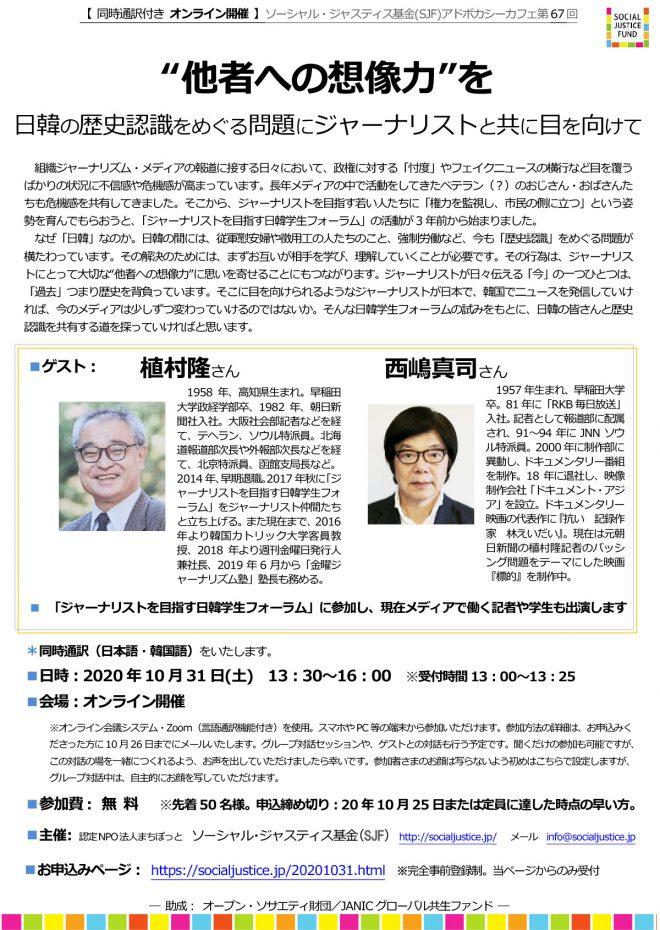 """『""""他者への想像力""""を~日韓の歴史認識をめぐる問題にジャーナリストと共に目を向けて~』:同時通訳付きオンライン企画 参加者募集(20年10月31日)"""