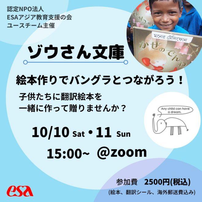 【10月10日・11日開催】ゾウさん文庫ー絵本作りでバングラデシュとつながろう!ー