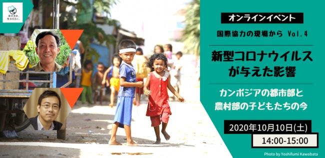オンラインイベント「国際協力の現場から」Vol.4 新型コロナウイルスが与えた影響-カンボジアの都市部と農村部の子どもたちの今-