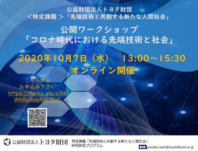トヨタ財団<特定課題>「先端技術と共創する新たな人間社会」公開ワークショップ:コロナ時代における先端技術と社会
