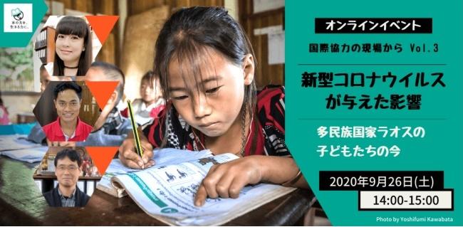 オンラインイベント「国際協力の現場から」Vol.3 新型コロナウイルスが与えた影響–多民族国家ラオスの子どもたちの今–