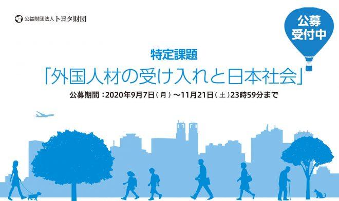 【助成】トヨタ財団「外国人材の受け入れと日本社会」