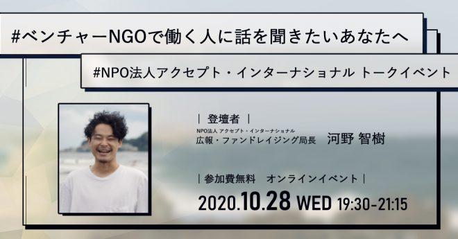 ベンチャーNGOで働く人に話を聞きたいあなたへ~10/28(水)NPO法人アクセプト・インターナショナル トークイベント