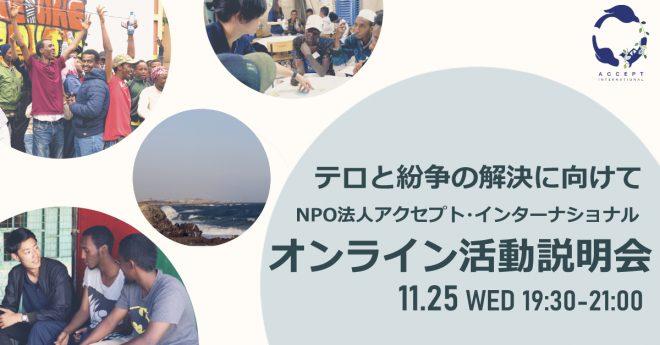 対話を通じたテロ・紛争の解決に関心のあるあなたへ~11/25(水)NPO法人アクセプト・インターナショナル活動説明会