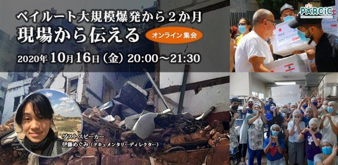 【10.16開催 オンライン集会】ベイルート大規模爆発から2か月:現場から伝える