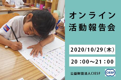 10/29(木)オンライン活動報告会「コロナ禍におけるシーセフの活動状況」