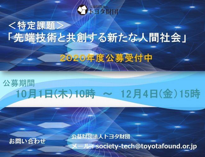 【助成】トヨタ財団<特定課題>「先端技術と共創する新たな人間社会」
