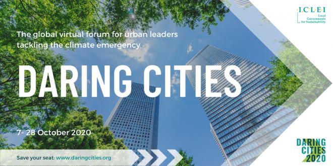 10月21日・22日|イクレイ日本 Daring Cities 2020(オンライン開催)